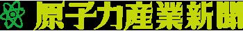 原子力産業新聞
