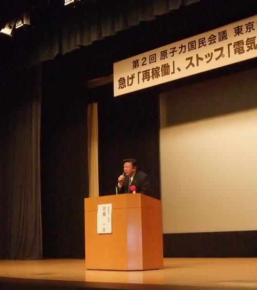 第2回原子力国民会議・東京中央集会