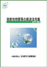 輸送法令集2015 表紙