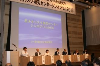 NRRCsymposium