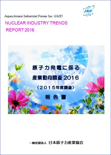 sangyodoukou2016_cover2