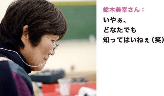 鈴木美幸さん:いやあ、どなたでも知ってはいねぇ(笑)