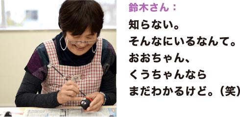 鈴木さん:知らない。そんなにいるなんて。おおちゃん、くうちゃんならまだわかるけど。(笑)