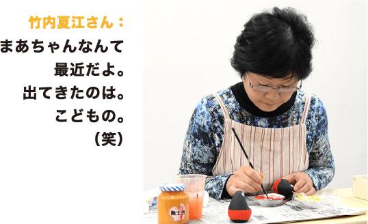 竹内夏江さん:まあちゃんなんて最近だよ。出てきたのは。こどもの。(笑)