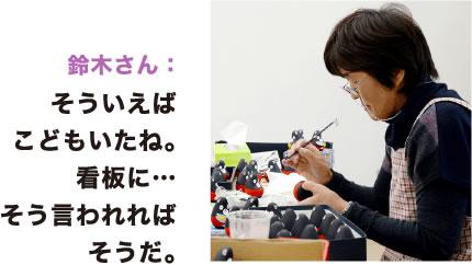鈴木さん:そういえばこどもいたね。看板に…そう言われればそうだ。