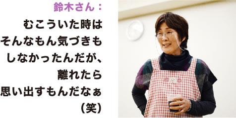鈴木さん:むこういた時はそんなもん気づきもしなかったんだが、離れたら思い出すもんだなぁ(笑)