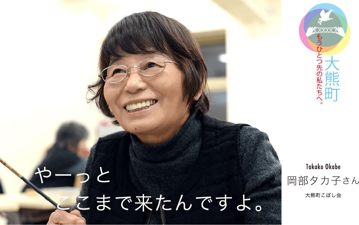 岡部タカ子さん 大熊町こぼし会「やーっとここまで来たんですよ。」|もうひとつ先の私たちへ。大熊町