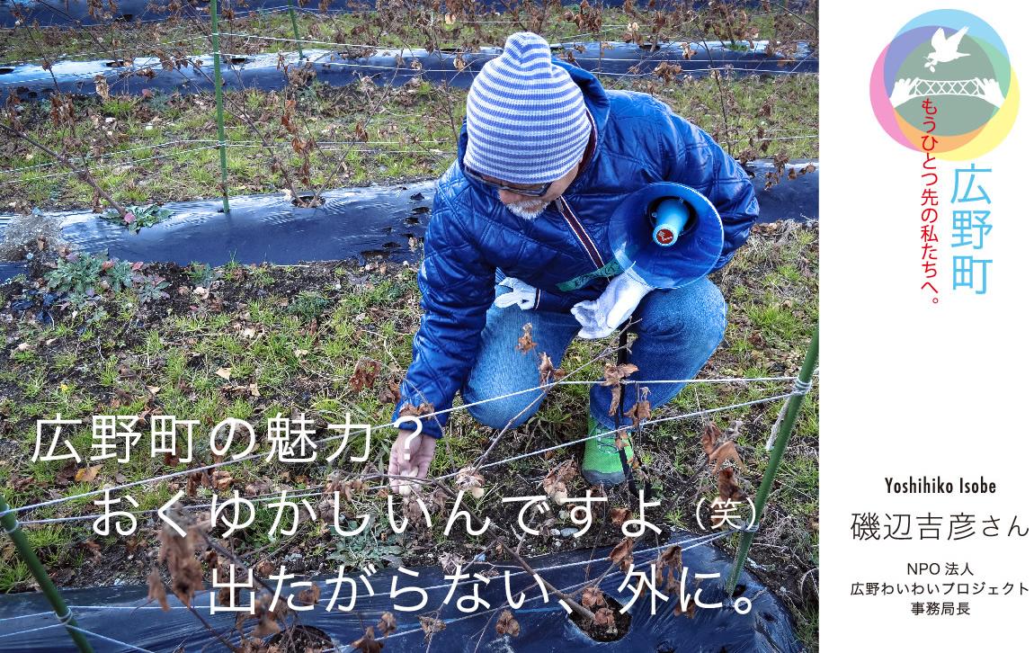 広野町の魅力? おくゆかしいんですよ(笑)出たがらない、外に。」広野町 磯辺吉彦さん NPO法人 広野わいわいプロジェクト 事務局長