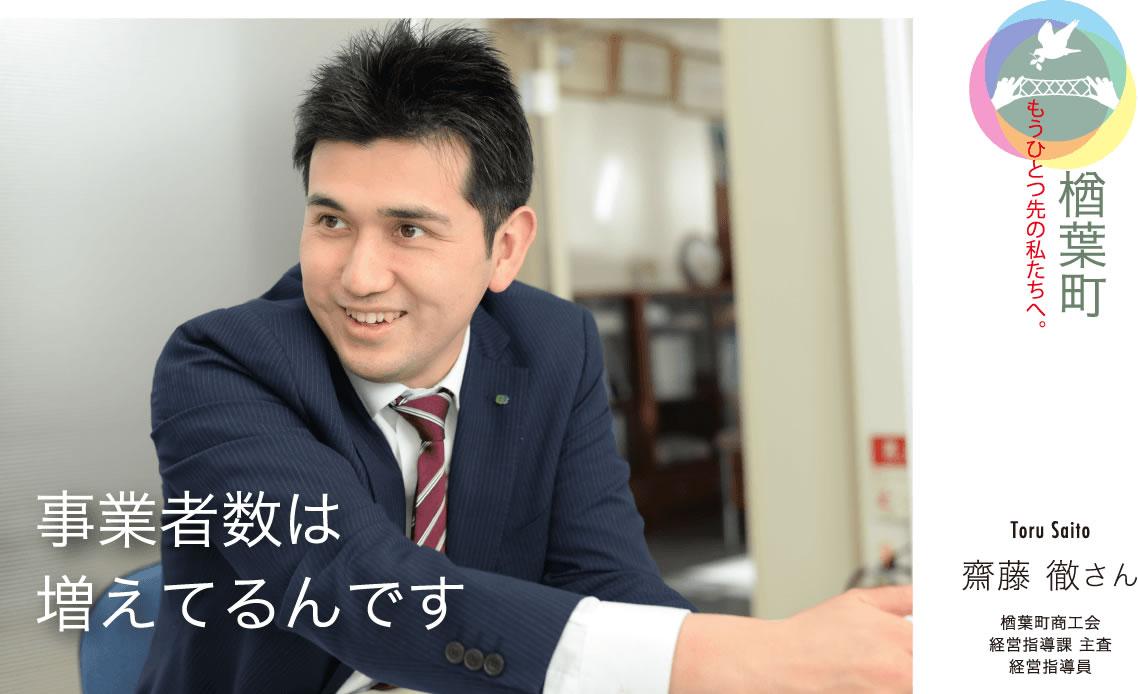 事業者数は増えてるんです /齋藤 徹さん 楢葉町商工会経営指導課 主査 経営指導員「楢葉町」