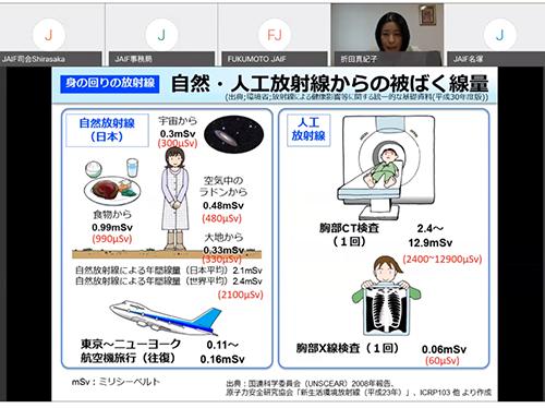オンラインで長崎大学から講演を行う折田氏
