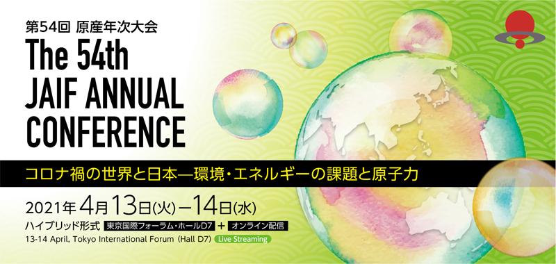 一般社団法人 日本原子力産業協会 |