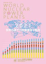 世界の原子力発電開発の動向2021 表紙