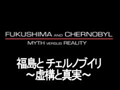 特別編 福島とチェルノブイリ~虚構と真実~