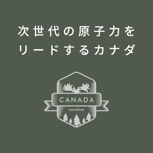 次世代の原子力をリードするカナダ
